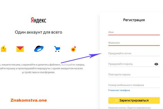 регистрация почты на Яндекс ру